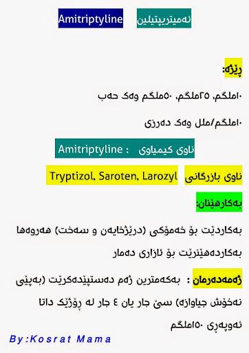 Kosrat Drug Dictionary Free Apk 1