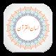 لسان القرآن Lisan Ul Quran apk