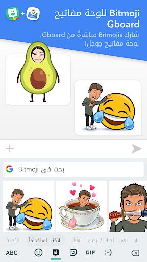 Bitmoji – صورتك الشخصية Emoji screenshot 2