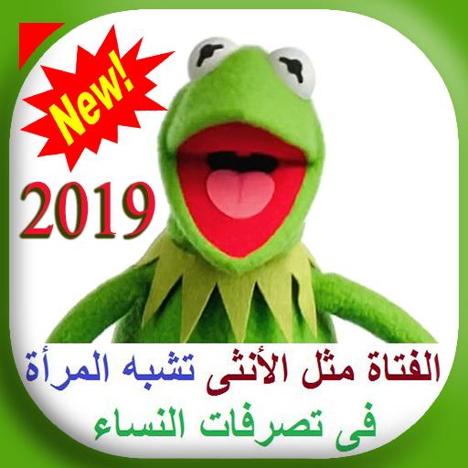 نكت كيرمت الضفدع الأخضر المجنون Kermit 2019 Apps Op Google