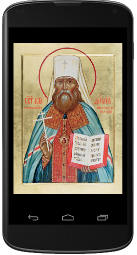 Акф. Владимиру священномуч.