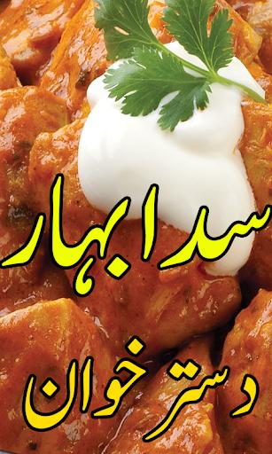 Sada Bahar Recipes