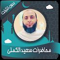 محاضرات سعيد الكملي بدون نت icon
