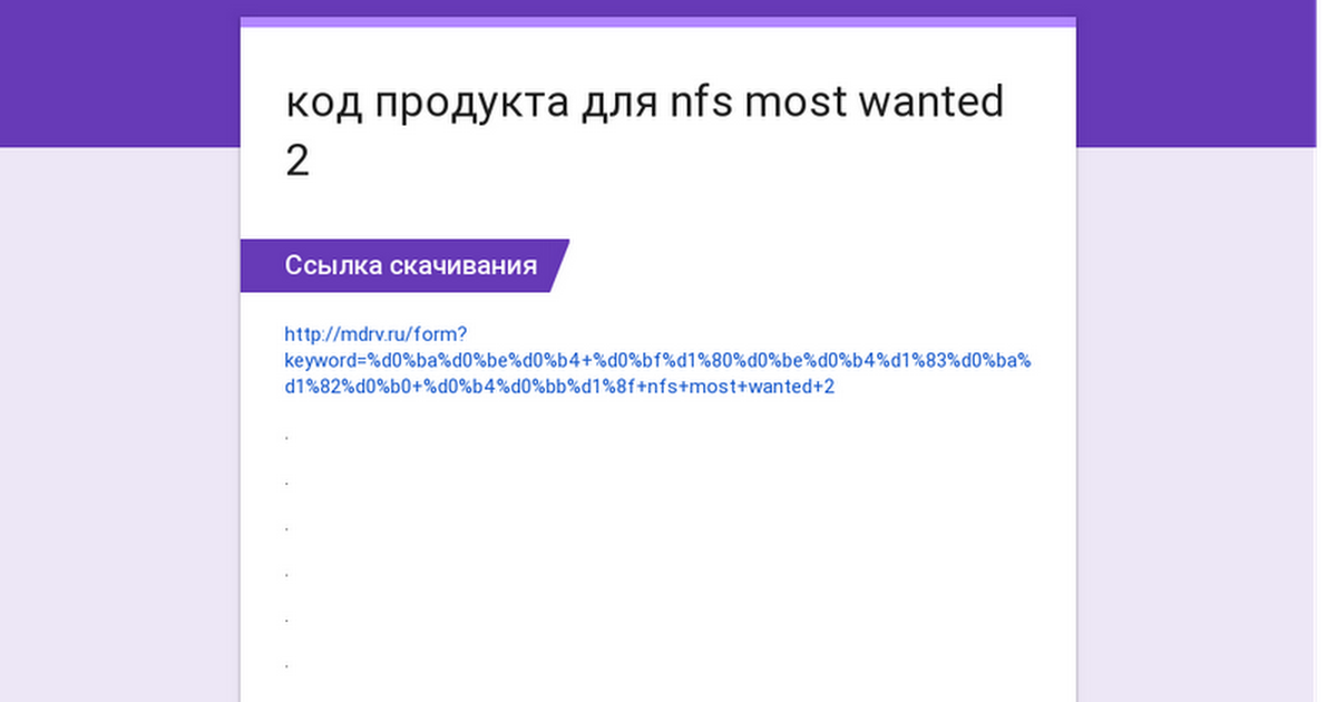 Код продукта для displayname field missing from registry