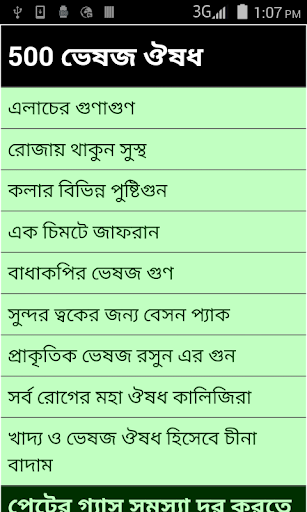300 herbal medicine Bangla