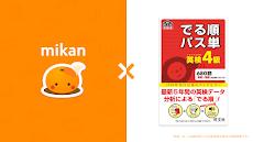 mikan でる順パス単4級のおすすめ画像1