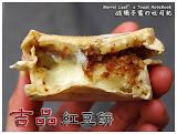吉品紅豆餅台南客滿店