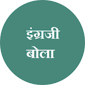 Speak English(Marathi)