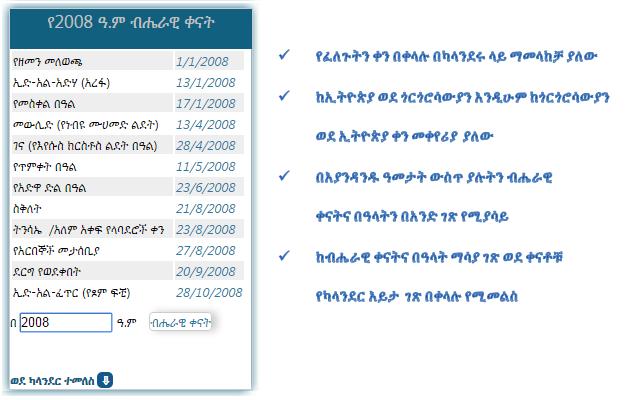 13 Months A Complete Ethiopian Calendar