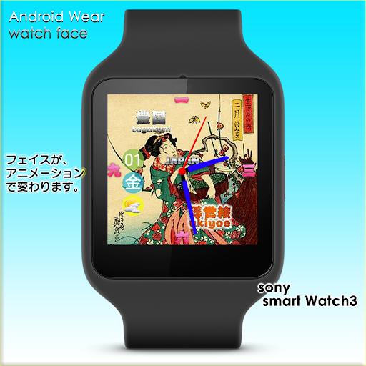 浮世絵 歌川豊国 3 Watch Face