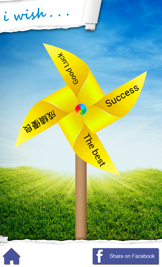 I-wish-pinwheel-funny-fun 4