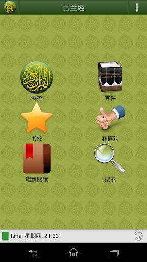 Quran Chinese Pro 中文《古兰经》译释