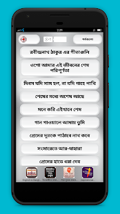 গীতাঞ্জলি - Gitanjali in bengali - náhled