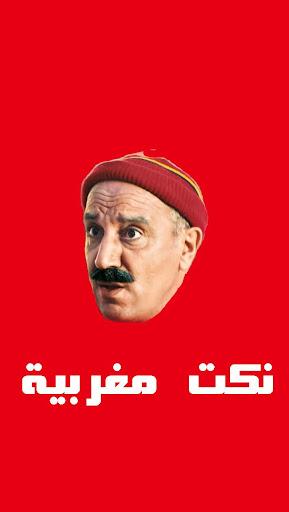نكت مغربية مضحكة جدا- nokat
