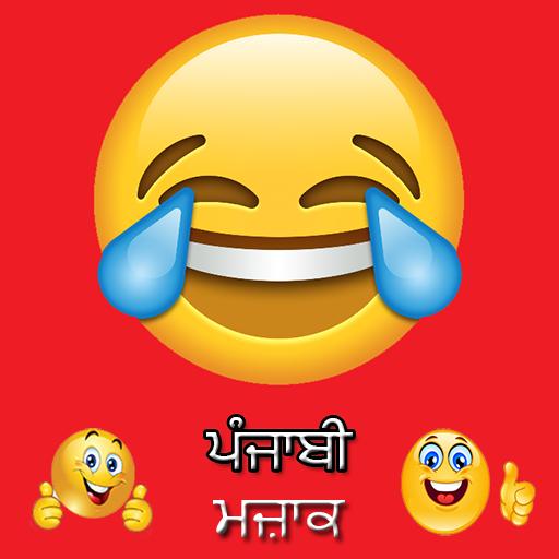 Punjabi Jokes | ਪੰਜਾਬੀ ਚੁਟਕਲੇ