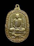 เหรียญเสือเผ่น หลวงพ่อสุด ปี 17 เนื้อทองแดงกะไหล่ทอง บล็อก C วัดกาหลง