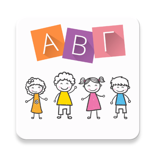 Listen & Learn: Greek Alphabet