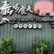 泰味食足泰式料理