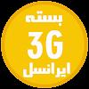 بسته 3G ایرانسل APK