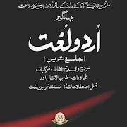 Jahngir Urdu Lughat