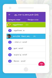 Samayal Tamil – தமிழ் சமையல் 9