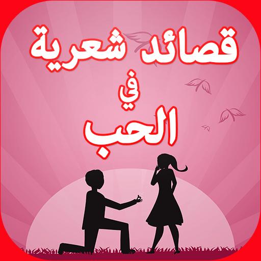 قصائد شعرية في الحب Apps On Google Play