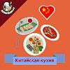 Китайская кухня. Рецепты блюд APK