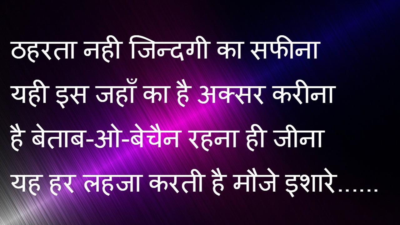 Romantic Shayari- screenshot