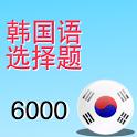 韩国单词 icon