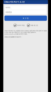 CRM스마트계수기 for PC-Windows 7,8,10 and Mac apk screenshot 2