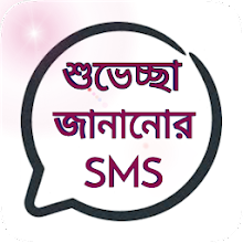 Bengali Wishes SMS & Shayari Download on Windows