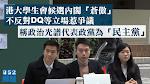 港大學生會候選內閣「蒼傲」不反對DQ等立場惹爭議 稱政治光譜代表政黨為「民主黨」