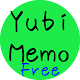 yubimemoFree - Handwriting App