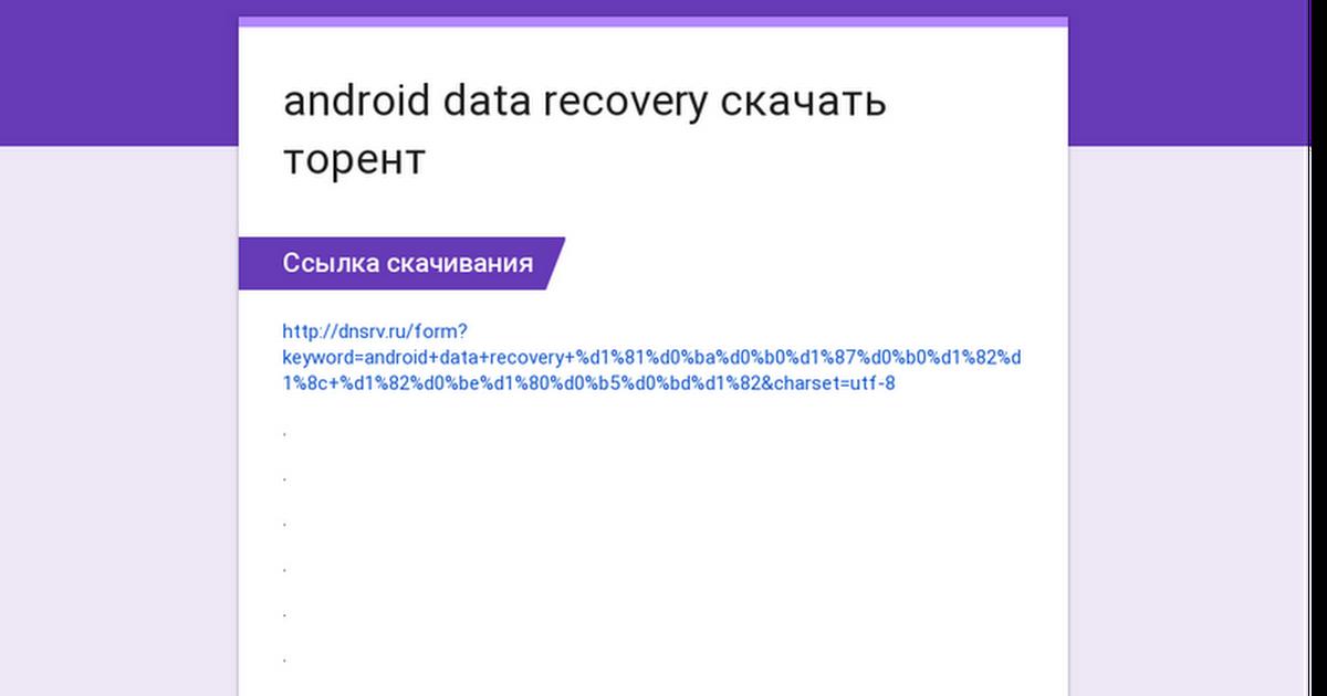 android data recovery скачать торент