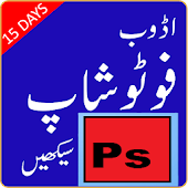 Learn Photoshop in Urdu