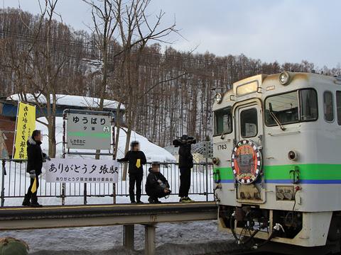 JR北海道 石勝線夕張支線 運行最終日_14
