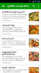 Ruchikoottu malayalam pachakam apps on google play screenshot image forumfinder Gallery