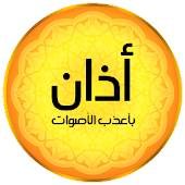 APK App Athan Salat MP3 for BB, BlackBerry