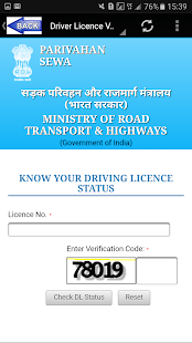 how to find my driving licence number online in india