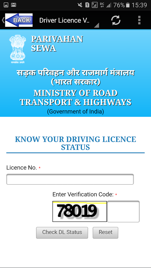 Driver Licence Details-India- screenshot