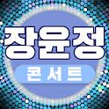 장윤정 콘서트노래 - 장윤정 트로트 공연 방송 영상 무료 모음 icon