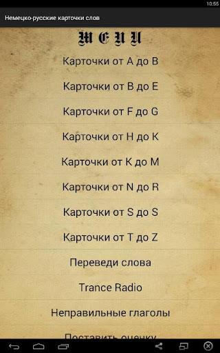 таблица немецких и русских слов перевод фото дело