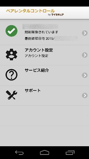 ペアレンタルコントロール by マイセキュア