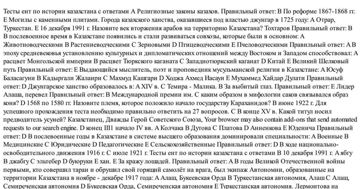ТЕСТЫ ПО ИСТОРИИ КАЗАХСТАНА С ОТВЕТАМИ ЕНТ 2017 СКАЧАТЬ БЕСПЛАТНО