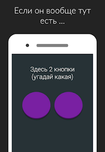 Download Фиолетовая кнопка: не советую нажимать на меня For PC Windows and Mac apk screenshot 6