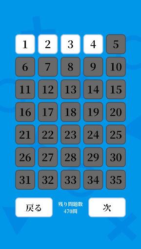 u5e38u8b58u529bu8a3au65ad u4e00u822cu5e38u8b58u30afu30a4u30ba - u5e38u8b58u4ebau306au3089u5f53u7136u5168u554fu6b63u89e3!? - 79 screenshots 15