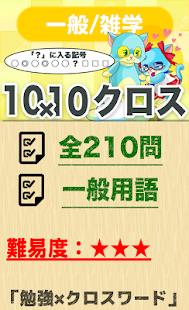 10マス×10マス 一般クロスワード 無料印刷OK! 暇つぶしゲーム 広告無し - náhled