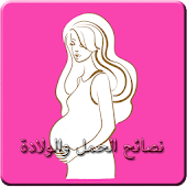 نصائح الحمل والولادة