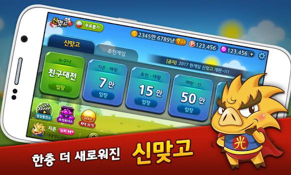 한게임 신맞고 : 국가대표 무료고스톱