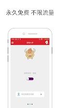 翻墙大师(非凡VPN、天行VPN、云墙、自由门、VPN Master、VPN大师、vpn网络直通车) screenshot thumbnail